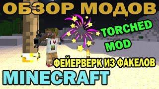 ч.73 - Фейерверк из факелов (Torched mod) - Обзор мода для Minecraft