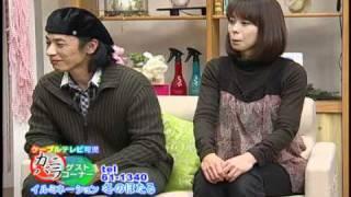 ケーブルテレビ可児「カニバラ」 H22.11.27~12.3放送