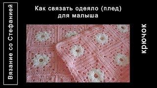 Как связать плед одеяльце для малыша