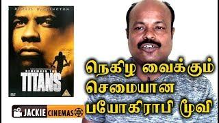 Remember The Titans (2000) Hollywood Movie Review In Tamil By Jackiesekar | #jackiecinemas