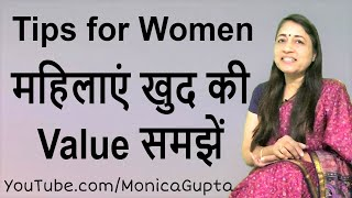 Value Yourself as a Woman - Khud Ki Value Badhao - Tips for Women - Monica Gupta