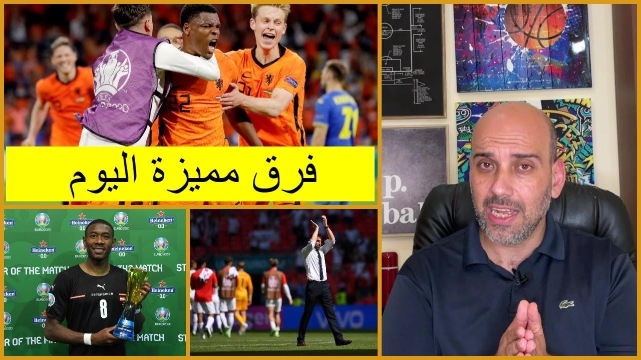 يورو 2020 : إنجلترا تنتصر - هولندا مميزة - درس من لقاء النمسا ومقدونيا