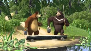 Маша и Медведь - Сладкая жизнь (Все, клева не будет!)