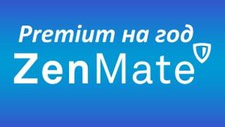 ZenMate VPN Premium бесплатно НА 1 ГОД(ZenMate VPN Premium бесплатно на 3 месяца мало? Ну тогда продлите его до года. Почта и пароль из видео не действительн..., 2015-12-24T12:52:05.000Z)