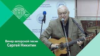 Сергей Никитин на вечере авторской песни в МПГУ