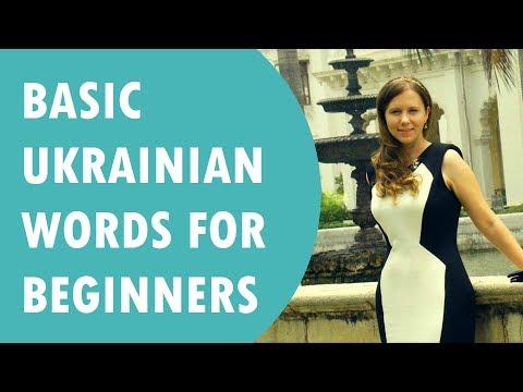 Basic Ukrainian words for beginners!!! # 46