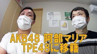 AKB48の阿部マリアさんがTPE48に移籍!!頑張ってほしいですね! mk-2グ...