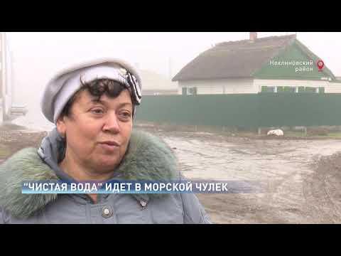 Жители хутора Морской Чулек в следующим году получат качественное водоснабжение