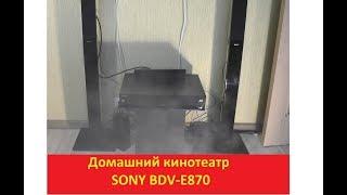 Домашний кинотеатр Sony BDV-E870 обзор