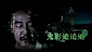 20190216  陳為民 鬼影追追追【嗜血碟仙】