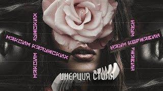 """Наум Коржавин - """"Инерция стиля"""". Читает Максим Калужских."""