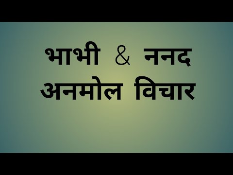 Suvichar Nanad Bhabhi Hindi Quotes अनमल वचन Anmol Vachan