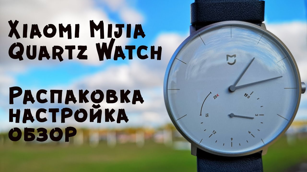 e9326f1e Xiaomi Mijia Quartz Smart Watch II 10 причин моей ненависти - YouTube