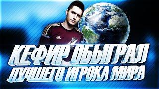 FIFA 16 | КЕФИР ОБЫГРАЛ ЛУЧШЕГО ИГРОКА МИРА | КАМБЭК ВЕКА