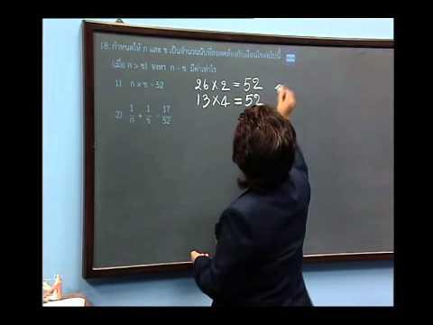 เฉลยข้อสอบ TME คณิตศาสตร์ ปี 2553 ชั้น ป.6 ข้อที่ 18