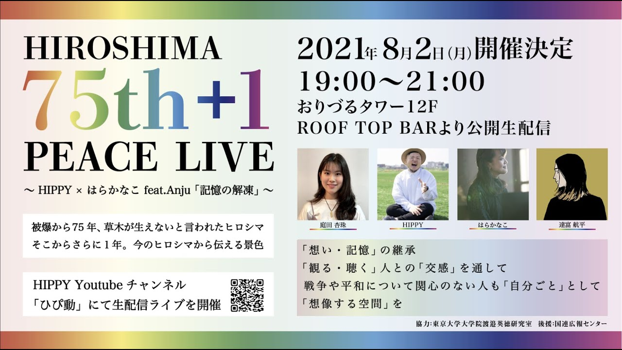 「 HIROSHIMA 75+1 PEACE LIVE 」