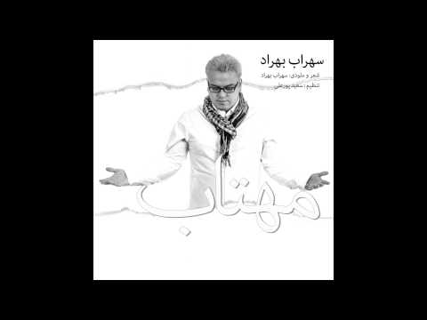 Mahtab - Sohrab Behrad مهتاب - سهراب بهراد
