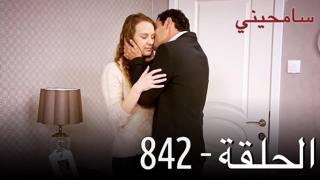 Download سامحين 842 الحلقة Beni Affet