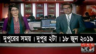 দুপুরের সময়   দুপুর ২টা   ১৮ জুন ২০১৯   Somoy tv bulletin 2pm   Latest Bangladesh News