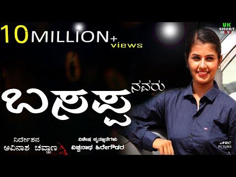 Basappa navaru award winning Kannada Short film