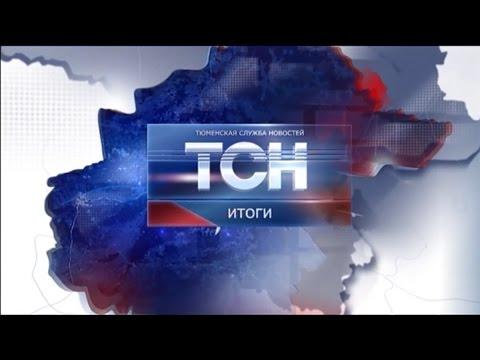 ТСН-Итоги 19.10.2016