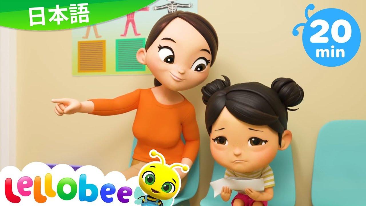 おいしゃさんにいこう | 童謡と子供の歌 | 教育アニメ -リトルベイビ | Little Baby Bum Japanese