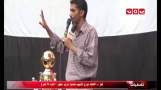 تغطيات | تعز اختتام دوري الشهيد محمود عزيز مطهر - اللواء 35 مدرع | قناة يمن شباب