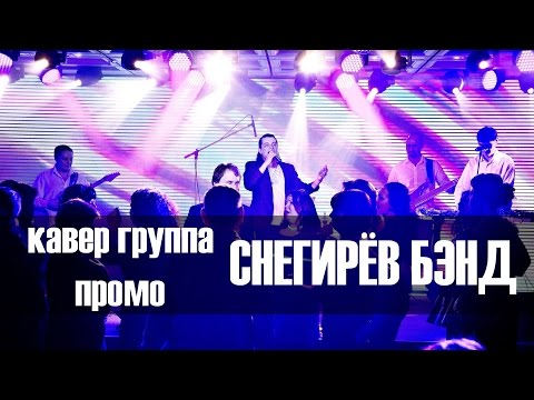 Кавер группа - Снегирёв бэнд (Промо)