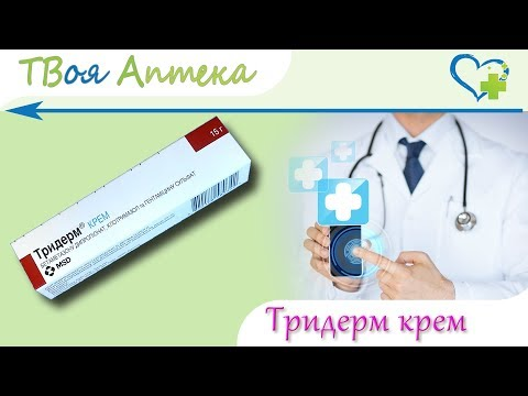 Тридерм крем - показания (видео инструкция) описание, отзывы - Бетаметазон, Гентамицин, Клотримазол