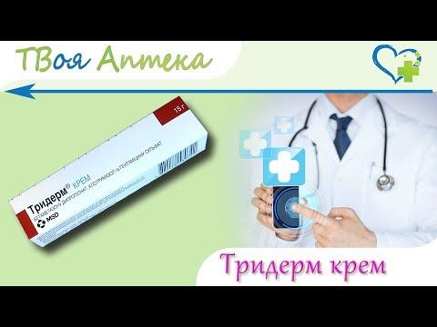 Тридерм крем - показания (видео инструкция) описание, отзывы