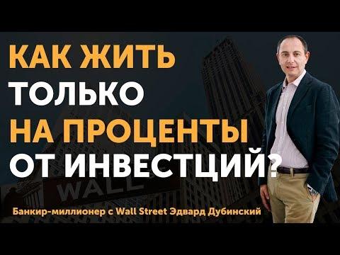 Заработок на инвестициях. Как жить только на проценты и как можно этого добиться? | Финтелект