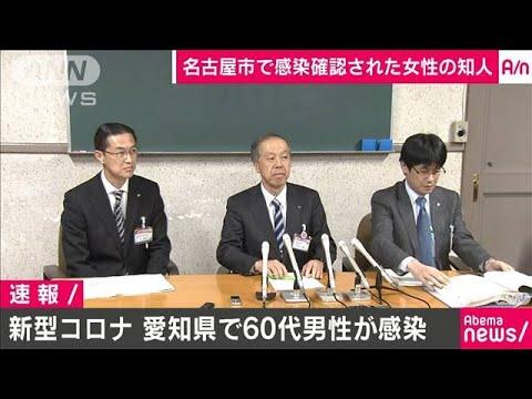 愛知 県 新型 コロナ 感染