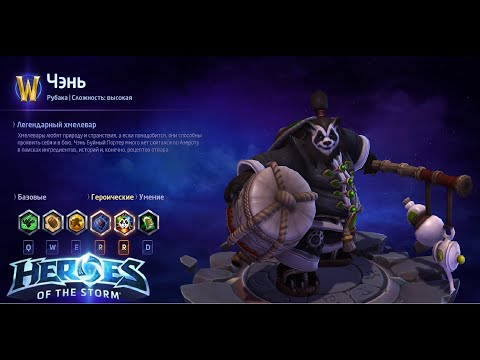 Heroes Of The Storm/Герои шторма. Pro Gaming. НОВЫЙ Чэнь. DD билд.