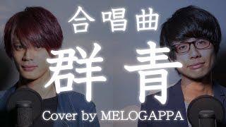 【合唱曲】群青《三部合唱》cover by MELOGAPPA / 歌詞付き【MELOGAPPA】