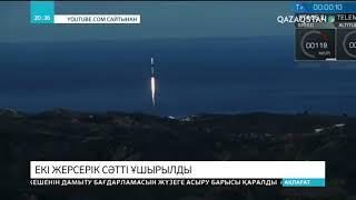 Қазақстанның екі жерсерігі «SpaceX» компаниясының зымыранымен ғарышқа ұшырылды