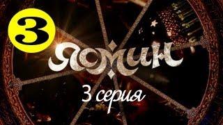 Ясмин - 3 серия,сериал 2013,фильм Ясмин, смотреть онлайн