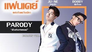 [Parody iKON] แฟนเดย์..แฟนกันแค่วันเดียว ( #BOBJUN ver. )