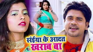आ गया Tinku Chhaila का सबसे नया हिट गाना 2019 - Saiya Ke Aadat Kharab Ba - Bhojpuri Hit Song 2019