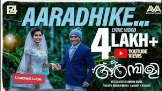 Aaradhike Lyrical Video | Soubin Shahir | പാട്ടു തൂലിക | Johnpaul George