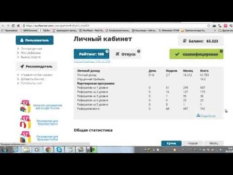Заработок в интернете без вложений! Компьютер зарабатывает сам! Каждый день вывожу от 75 рублей!