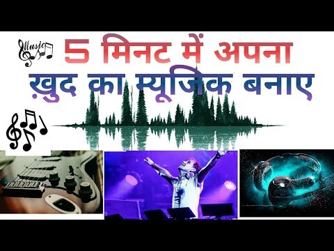 Music Maker Jam Tutorial In Hindi