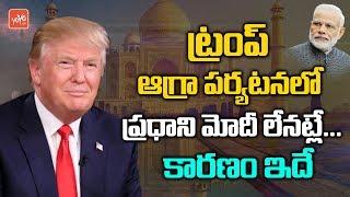 PM Narendra Modi Not Attending Donald Trump Agra Visit 2020