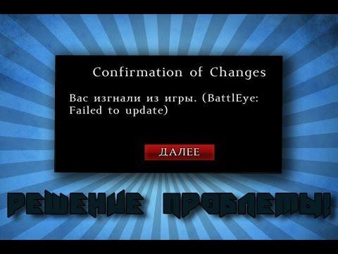 DayZ SA: BattlEye: Failed to update Решение проблемы!