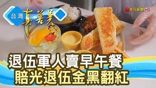"""退伍連長的""""早午餐生意經""""【台灣真善美】2019.08.04"""