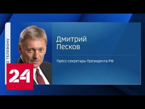 Песков: меры поддержки бизнеса заработают буквально на днях - Россия 24