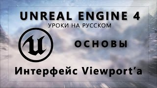 Основы Unreal Engine 4 - Интерфейс Viewport'а