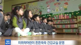3월 4주_미취학어린이 튼튼쑥쑥 건강교실 운영 영상 썸네일