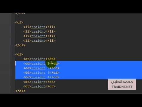 شرح القوائم Html Lists , Ul, Ol, Dl, Dt, Dd, Li