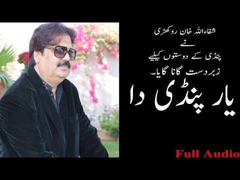 Yar Pindi Da  New Song 2017 Shafaullah Khan Rokhri