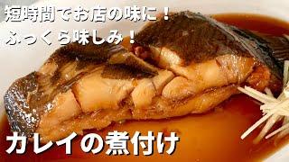 カレイの煮付け|Koh Kentetsu Kitchen【料理研究家コウケンテツ公式チャンネル】さんのレシピ書き起こし